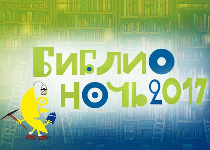 biblionoch15
