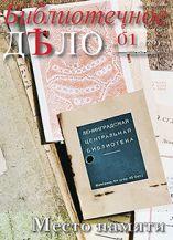 Bibliotechoe delo 1 21