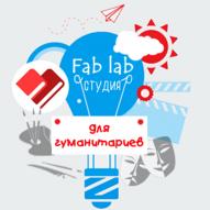 Fab lab студия для гуманитариев