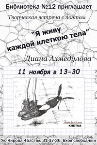 12 afishatvorcheskaya
