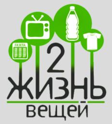 Vtoraja zhizn veshhej logotip