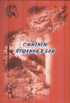 s imenem Pushkina v boi