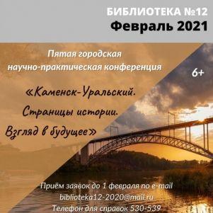 Kamensk Uralskii stranici istorii