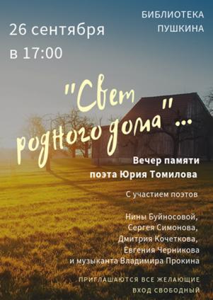 tomilov afisha1