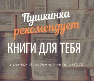 Pushkinka rekomenduet 2