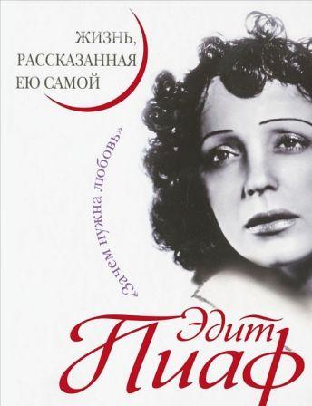 Edit Piaf Edit Piaf. Zhizn rasskazannaya eyu samoj