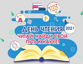 логотип День чтения 2021