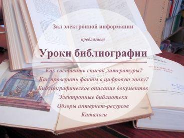 uroki bibliografii
