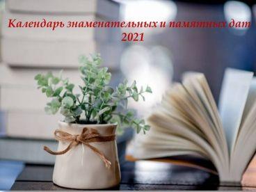 kalendar sobitii 2021