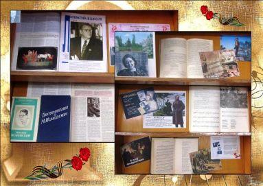Mihail Isakovskij Knizhnaya vystavka