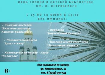 День города в библиотеке Островского...
