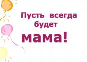 День Матери в Пушкинке...