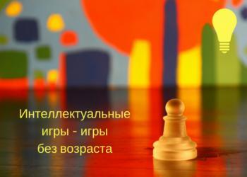 «Интеллектуальные игры – игры без возраста»:.