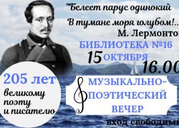 Белеет парус одинокий…: музыкально-поэти...