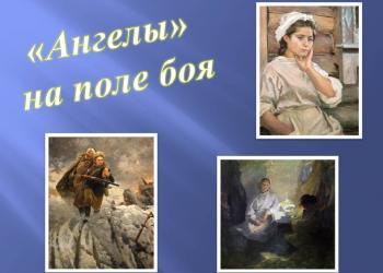«Ангелы» на поле боя: всем медсестрам по...
