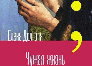 Сборник рассказов Елены Долгопят «Чужая жизнь...