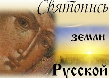 «Святопись земли Русской»: книжно-иллюст...