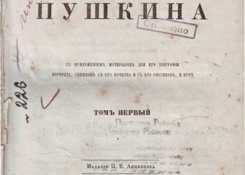 Самая старая книга библиотеки. К Пушкинскому.