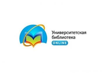 «Университетская библиотека онлайн»...