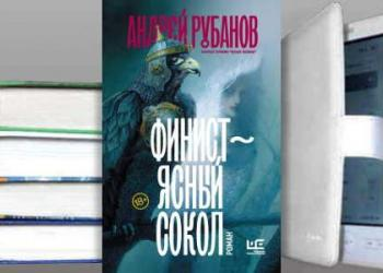 «Ясный сокол»  Андрея Рубанова…...