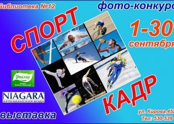 Фото-конкурс «Спорт-кадр!»...