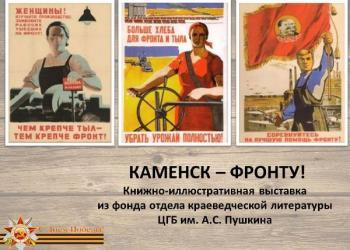 Каменск – фронту!: выставка...