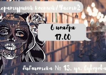 Литературный косплей/Часть 2...