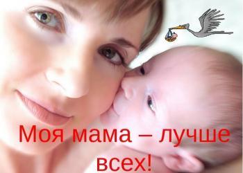 «Моя мама лучше всех!»: Акция ко Дню мат...