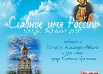 800 лет с Россией: юбилею Александра Нев...