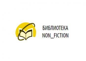«Библиотека NON_FICTION»...