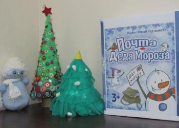 «В гостях у Деда Мороза»: Виртуальное путешес...