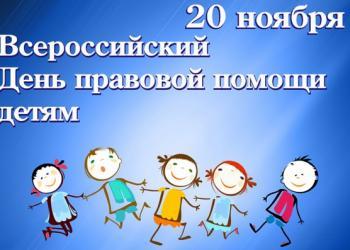Всероссийский День правовой помощи детям...