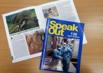 """Speak Out"" – журнал для из..."