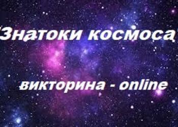 «ЗНАТОКИ КОСМОСА»: online-викторина...