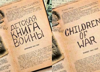 Children of War: Diaries 1941 – 1945. – M., 2...