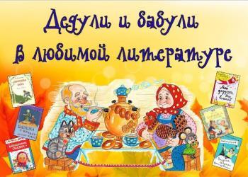 «Дедули и бабули в любимой литературе»:.