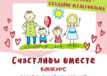 «Счастливы вместе»: конкурс веселых семе...