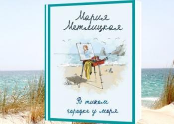 Мария Метлицкая «В тихом городке у моря»...