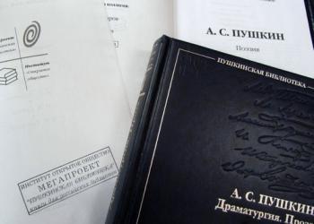 Из «золотого» фонда Пушкинки.