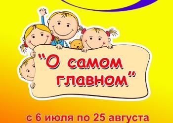 «О самом главном» - выставка детской и с...