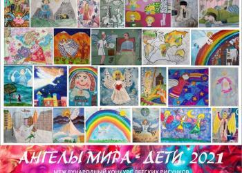 Международный конкурс рисунка «Ангелы Ми...