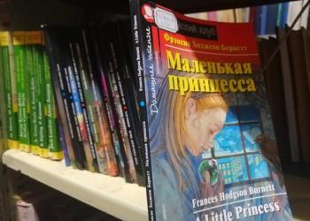«English club» для домашнего чтения...