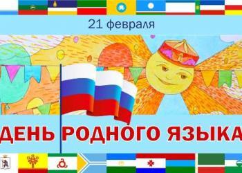 Фестиваль родных языков – 2019...