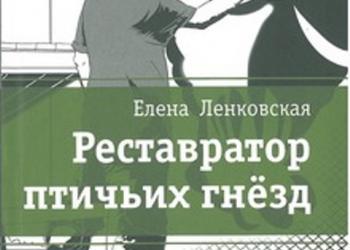 Елена Ленковская «Реставратор птичьих гнезд».
