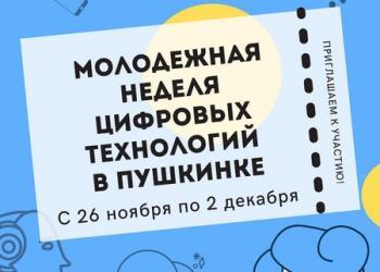 Молодежная неделя цифровых технологий в.