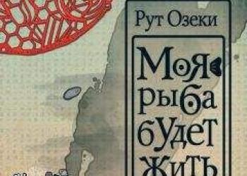 Рут Озеки «Моя рыба будет жить»...