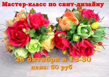 Свит-дизайн «Тюльпаны»...