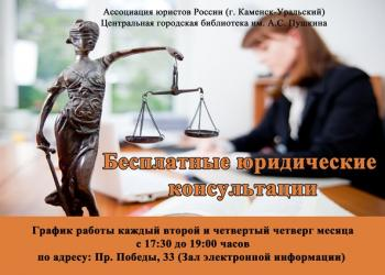 Бесплатные юридические консультации в Пу...