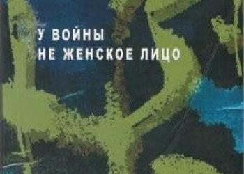 С. Алексиевич «У войны не женское лицо»...