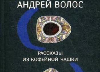 «Новинка в фонде»: сборник «Рассказы из кофей...